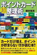 【バーゲン本】ポイントカード超整理術