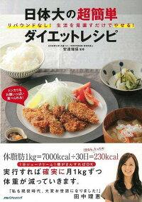 【バーゲン本】日体大の超簡単ダイエットレシピ