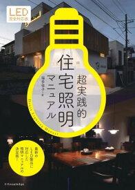 超実践的住宅照明マニュアル LED完全対応版 [ 福多佳子 ]