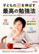 子どもの脳を伸ばす最強の勉強法