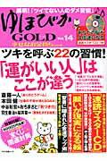 ゆほびかGOLD(vol.14)