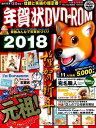 年賀状DVD-ROM(2018) (impress mook)