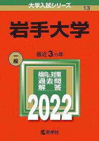 岩手大学 (2022年版大学入試シリーズ) [ 教学社編集部 ]