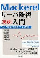 Mackerelサーバ監視[実践]入門