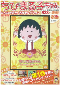 DVD>ちびまる子ちゃんみんな大好き!名作セレクションDVD BOOK (<DVD>) [ さくらももこ ]