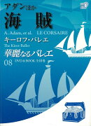 【バーゲン本】華麗なるバレエ8 海賊ーDVD BOOK
