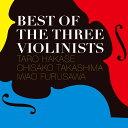 Best Of The Three Violinists [ 葉加瀬太郎 高嶋ちさ子 古澤巌 ]