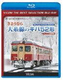 さようなら大糸線のキハ52形 スペシャルエディション ドキュメント&前面展望【Blu-ray】