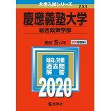 慶應義塾大学(総合政策学部)(2020) (大学入試シリーズ)