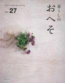 暮らしのおへそ Vol.27