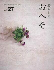暮らしのおへそ Vol.27 (私のカントリー別冊) [ 主婦と生活社 ]