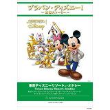 東京ディズニーリゾート(R)・メドレー (ブラバン・ディズニー! 吹部ストーリー)