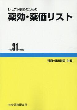 レセプト事務のための薬効・薬価リスト(平成31年度版)