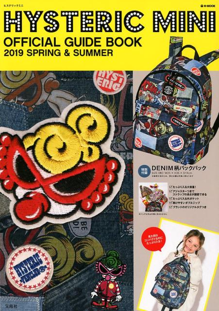 HYSTERIC MINI OFFICIAL GUIDE BOOK(2019) SPRING & SUMMER (e-MOOK)