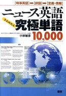 ニュース英語究極単語10,000