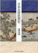 日本災害思想史