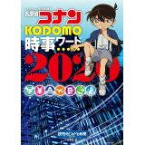 名探偵コナンKODOMO時事ワード(2020)