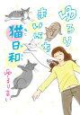 ゆるりまいにち猫日和 [ ゆるりまい ]
