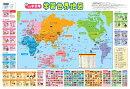 小学中学年学習世界地図