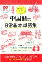 CD付き 今すぐ役立つ中国語の日常基本単語集 [ 王?? ]
