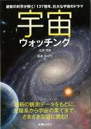 【バーゲン本】宇宙ウォッチング