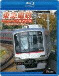 鉄道プロファイルBDシリーズ::東急電鉄プロファイル ?東京急行電鉄全線102.9Km?【Blu-rayDisc Video】
