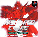 ARMORED CORE PROJECT PHANTASMA (PS Books)
