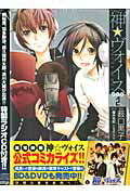 神☆ヴォイス(2)CD付き限定版