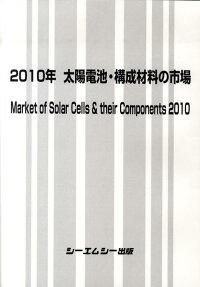 ブックス: 太陽電池・構成材料の市場(2010年) - 9784781302133 : 本