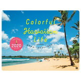 Colorful Hawaiian Life カレンダー(2020) ([カレンダー])