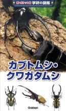 カブトムシ・クワガタムシ増補改訂版