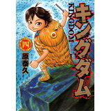 キングダム(4) (ヤングジャンプコミックス)