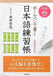 ボールペンで書く日本語練習帳増補改訂版 手本と解説付き [ 岡田崇花 ]