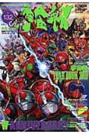 宇宙船(vol.132) 『レッツゴー仮面ライダー』『スーパー戦隊199ヒーロー大決戦 (ホビージャパンmook)