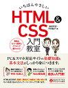 いちばんやさしい HTML&CSS 入門教室 [ 岩田宇史 ]
