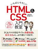 いちばんやさしいHTML & CSS入門教室