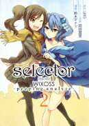 selector infected WIXOSS-peeping analyze(2)