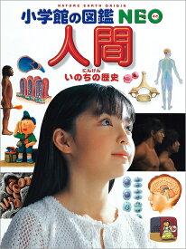 小学館の図鑑NEO 人間・いのちの歴史 [ 松村譲兒 ]
