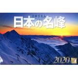 日本の名峰カレンダー(2020) ([カレンダー])