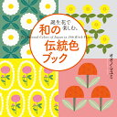 誕生花で楽しむ、和の伝統色ブック [ オオノ・マユミ ]