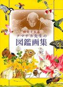 【謝恩価格本】熊田千佳慕クマチカ先生の図鑑画集