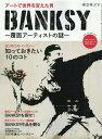 BANKSY 〜覆面アーティストの謎〜 (時空旅人別冊)
