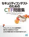 セキュリティコンテストのためのCTF問題集 [ 清水 祐太郎 ]