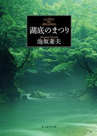 https://tshop.r10s.jp/book/cabinet/2136/9784488402136.jpg?downsize=200:*
