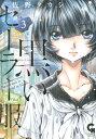 黒いセーラー服 ( 3)完 (ニチブンコミックス CH コミックス) [ 佐野 タカシ ]