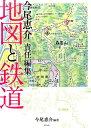 今尾恵介責任編集地図と鉄道 [ 今尾恵介 ]