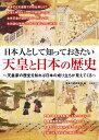 日本人として知っておきたい天皇と日本の歴史 [ 皇室の謎研究会 ]