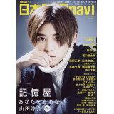 日本映画navi(vol.85) 記憶屋 (NIKKO MOOK TVnaviプラス)