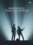 """【予約】KOBUKURO LIVE TOUR 2016 """"TIMELESS WORLD"""" at さいたまスーパーアリーナ(初回限定盤)"""