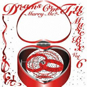 DREAMS COME TRUE MUSIC BOX Vol.6 -MARRY ME〜ー [ (オルゴール) ]